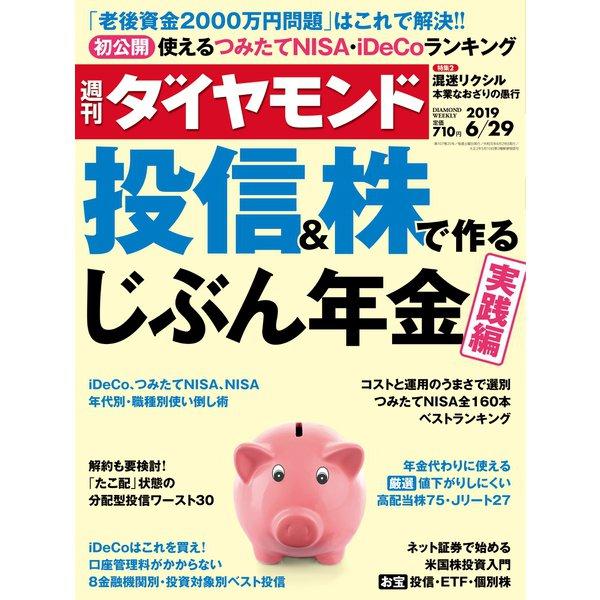 週刊 ダイヤモンド 2019年 6/29号 [雑誌]