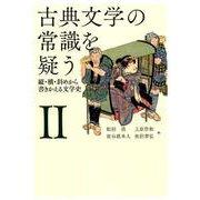 古典文学の常識を疑う II [単行本]