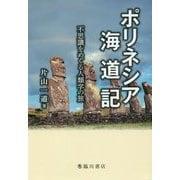 ポリネシア海道記-不思議をめぐる人類学の旅 [単行本]