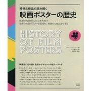 時代と作品で読み解く映画ポスターの歴史―映画の発明から2010年代まで世界の映画ポスターを芸術的、商業的な観点から探る [単行本]