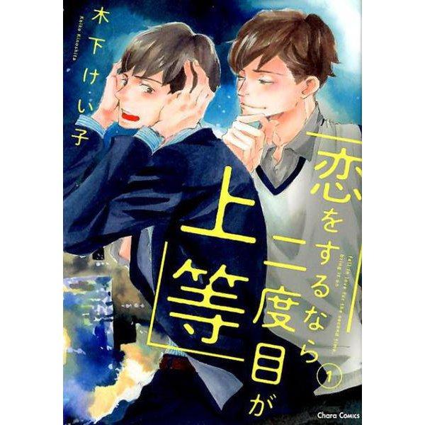 恋をするなら二度目が上等1(CHARA コミックス) [コミック]