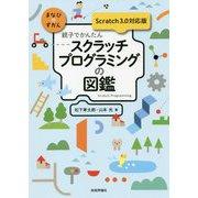 親子でかんたん スクラッチプログラミングの図鑑【Scratch 3.0対応版】 [単行本]