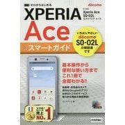 ゼロからはじめる ドコモ Xperia Ace SO-02L スマートガイド [単行本]
