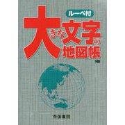 大きな文字の地図帳 9版 [単行本]