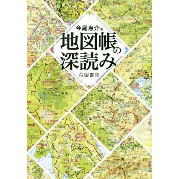 地図帳の深読み [単行本]