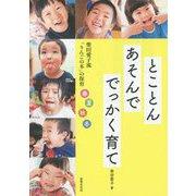 とことんあそんで でっかく育て-柴田愛子流「りんごの木」の保育(PriPriブックス) [単行本]