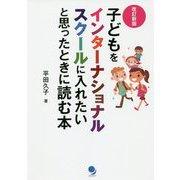 子どもをインターナショナルスクールに入れたいと思ったときに読む本 改訂新版 [単行本]