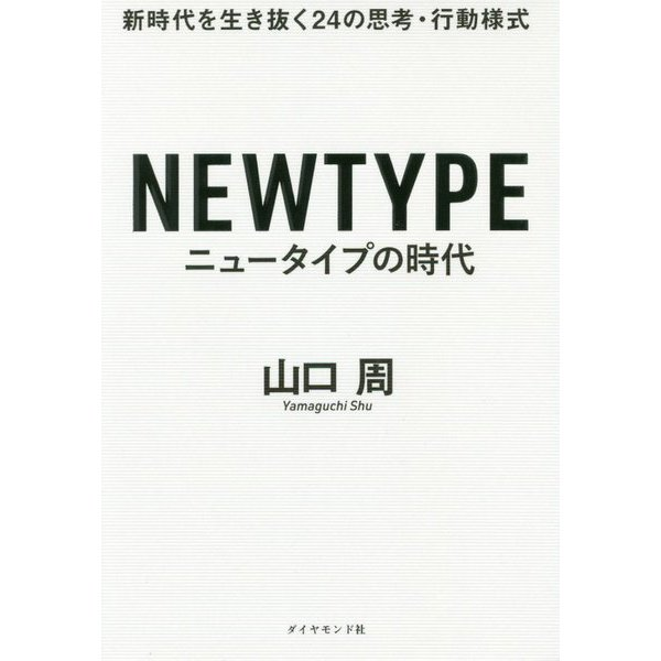 ニュータイプの時代―新時代を生き抜く24の思考・行動様式 [単行本]