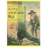 リップとイカボッドの物語―「リップ・ヴァン・ウィンクル」と「スリーピー・ホローの伝説」 [単行本]