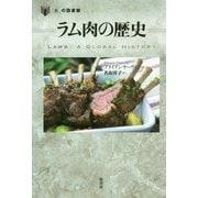 ラム肉の歴史(「食」の図書館) [単行本]