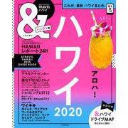 &TRAVEL ハワイ 2020【ハンディ版】 (アサヒオリジナル) [ムックその他]