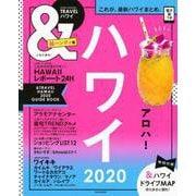 &TRAVEL ハワイ 2020【超ハンディ版】 (アサヒオリジナル) [ムックその他]