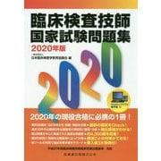臨床検査技師国家試験問題集〈2020年版〉デスクトップアプリ・電子版付 第17版 [単行本]