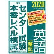 センター試験本番レベル模試英語筆記 2020(東進ブックス) [全集叢書]