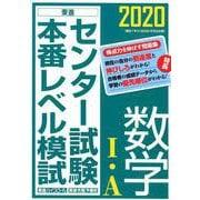センター試験本番レベル模試数学1・A 2020(東進ブックス) [全集叢書]