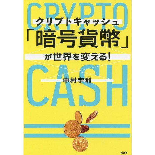 「暗号貨幣」が世界を変える! [単行本]