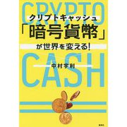 「暗号貨幣(クリプトキャッシュ)」が世界を変える! [単行本]