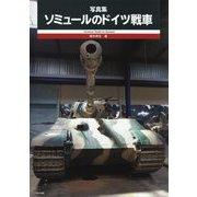 写真集 ソミュールのドイツ戦車 [単行本]