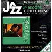 ジャズ・LPレコード・コレクション 72-隔週刊 [ムックその他]