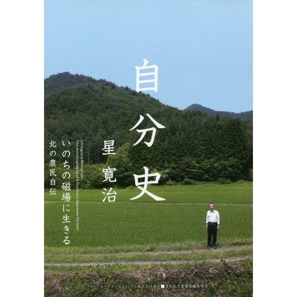 自分史 いのちの磁場に生きる―北の農民自伝(ASAHI ECO BOOKS) [単行本]