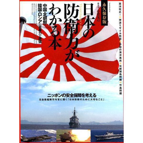 日本の防衛力がわかる本 [ムックその他]