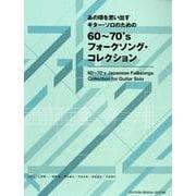 あの頃を思い出すギター・ソロのための60~70'sフォークソング・コレクション [全集叢書]