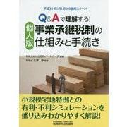 Q&Aで理解する!個人版事業承継税制の仕組みと手続き [単行本]
