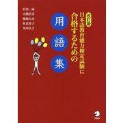 日本語教育能力検定試験に合格するための用語集 改訂版 [単行本]