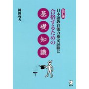 日本語教育能力検定試験に合格するための基礎知識 改訂版 [単行本]