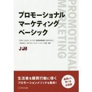 プロモーショナル・マーケティングベーシック-プロモーショナル・マーケター認証資格試験公式テキスト [単行本]
