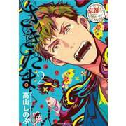 さきたま 2(Nemuki+コミックス) [コミック]