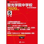聖光学院中学校 2020年度 [全集叢書]