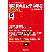 浦和明の星女子中学校 2020年度 [全集叢書]