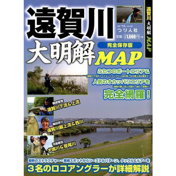 遠賀川大明解MAP(別冊つり人 Vol. 498) [ムックその他]