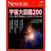 宇宙大図鑑200: ニュートンムック [ムックその他]