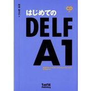 はじめてのDELF A1 [単行本]