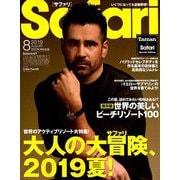 Safari(サファリ) 2019年 08月号 [雑誌]