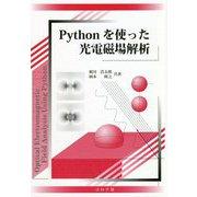 Pythonを使った光電磁場解析 [単行本]