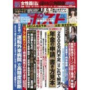 週刊ポスト 2019年 7/5号 [雑誌]