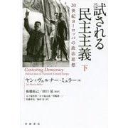 試される民主主義〈下〉―20世紀ヨーロッパの政治思想 [単行本]