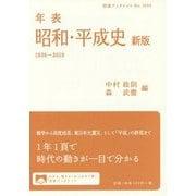 年表 昭和・平成史 1926-2019 新版 (岩波ブックレット) [全集叢書]