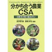 分かち合う農業CSA―日欧米の取り組みから [単行本]