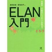 ELAN入門―言語学・行動学からメディア研究まで [単行本]