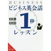 ビジネス英会話「1秒」レッスン(成美文庫) [文庫]