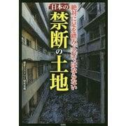 絶対に足を踏み入れてはならない日本の禁断の土地 [文庫]
