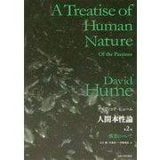 人間本性論〈第2巻〉情念について [単行本]