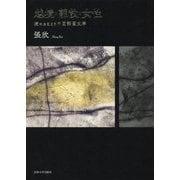 越境・離散・女性―境にさまよう中国語圏文学 [単行本]