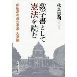 数学書として憲法を読む―前広島市長の憲法・天皇論 [単行本]