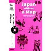 Japan Without a Map Yokohanma、-横浜、広島、別府温泉…青年ふたりが全国24県をぶらり旅(語学シリーズ NHK CD BOOK Enjoy Simple Eng) [ムックその他]