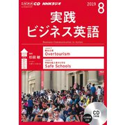NHKラジオ実践ビジネス英語 2019 8(NHK CD) [磁性媒体など]